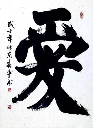 Hace un mes que he comenzado a estudiar Kanjis de forma seria gracias a mi